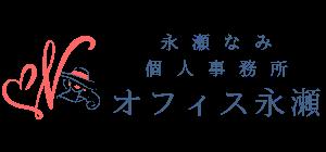 オフィス永瀬 / 編集・コラム執筆・Webコンテンツ作成